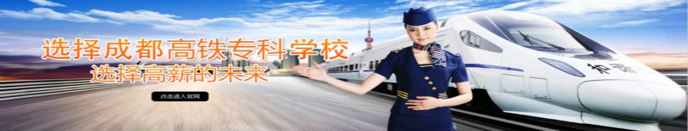 成都铁路运输职业rb热博体育招生