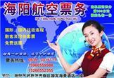 四川海阳航空服务