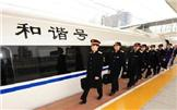 成都高铁乘务rb热博体育动车安全员走向就业